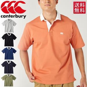 ラガーシャツ 半袖 メンズ レディース ユニセックス ポロシャツ カンタベリー canterbury ショートスリーブ ソリッドカラーラグビージャージ/RA39063