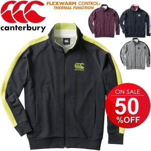 スウェット ジャケット メンズ/カンタベリー canterbury フレックスウォーム CNT トラックジャケット/ラグビー 男性用/ RA48601|apworld