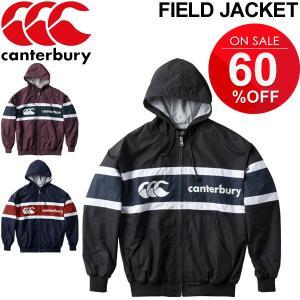 フィールド ジャケット メンズ/カンタベリー canterbury ラグビー 男性用 アウター 裏スウェット フード付き ブルゾン/ RA78577|apworld