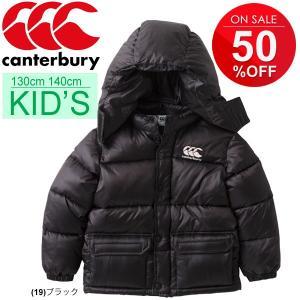 キッズ 中綿ジャケット 男の子 女の子 子ども カンタベリー canterbury 子供服 130-140cm 防寒着 保温 パデットジャケット フード付/ RAJ77750|apworld