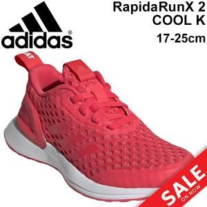 キッズ シューズ スニーカー ジュニア 男の子 女の子 子ども 子供靴 アディダス adidas ラピダランエックス 2 クール K/ひも靴 17.0-25.0cm/RapidaRun2CoolK apworld