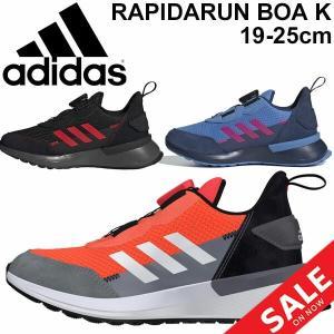 キッズシューズ ジュニア スニーカー 男の子 女の子 子供靴 アディダス adidas RapidaRun BOA K 19-25.0cm/BOAシステム/ RapidaRunBoaK|apworld