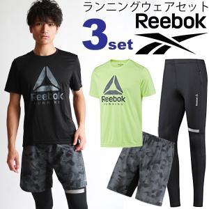 ランニング 半袖Tシャツ パンツ ロングタイツ メンズ 3点セット リーボック Reebok 男性用 ランニング 上下セット BQ7458 BR4503 BR4468 /Reebok-Aset apworld