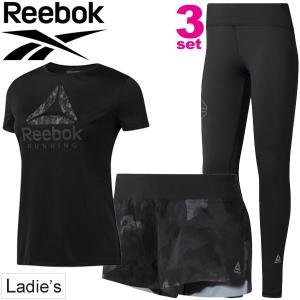 ランニングウェア 3点セット レディース リーボック Reebok 半袖Tシャツ パンツ タイツ CY4697 CY4619 CY4675/女性用 マラソン/Reebok-Hset apworld