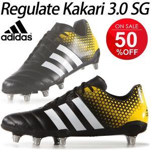 ラグビーシューズ メンズ シューズ adidas/アディダス/スパイク レギュレイト カカリ SG RegulateSG/B23075...