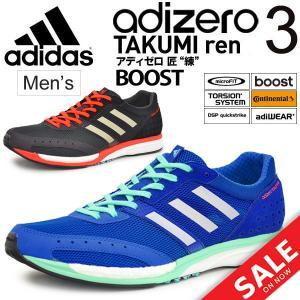 アディダス メンズ ランニングシューズ adidas アディゼロ タクミ レン [練] ブースト adizero takumi ren BOOST 3 マラソン サブ3.5 陸上 駅伝 BB5688 BB5689|apworld