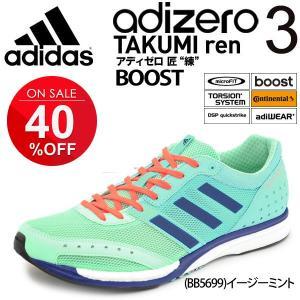 アディダス レディース ランニングシューズ adidas アディゼロ タクミ レン ブースト adizero takumi ren BOOST 3W マラソン サブ3.5 BB5699 レーシング 女性|apworld