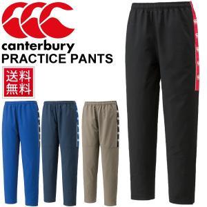 プラクティスウェア パンツ メンズ/カンタベリー canterbury ラグビーウェア 9分丈 アンクル丈 練習着 トレーニング 男性用/ RG18511|apworld