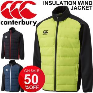 トレーニングウェア メンズ/カンタベリー canterbury インサレーション ウィンド ジャケット 男性用 アウター ラグビー / RG77513|apworld