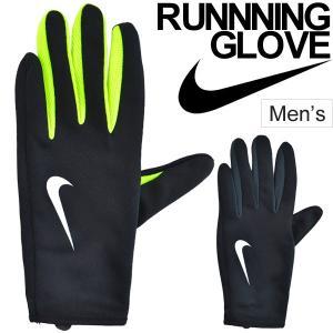 ランニンググローブ メンズ ナイキ NIKE ラリーラングローブ ランニング 手袋 レーシンググローブ 男性用 マラソン ジョギング 陸上 アクセサリー/RN1028 apworld