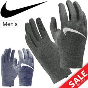 ランニンググローブ メンズ ナイキ NIKE ドライエレメント ランニング グローブ 手袋 スポーツ スマホ・タッチパネル対応 男性/RN1035