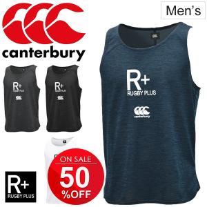 タンクトップ メンズ カンタベリー canterbury RUGBY+ 限定モデル ラグビー ウェア 男性用 スポーツウェア スリーブレス 袖なし トレーニングウェア/RP38085|apworld