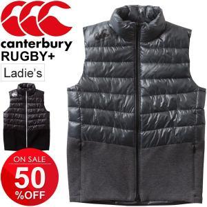インサレーションベスト レディース/カンタベリー cantarbury RUGBY+/アウター ジャケット 女性用 袖なし /RPW37530|apworld