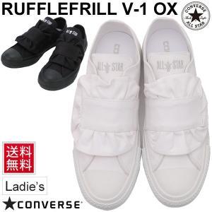レディース スニーカー/コンバース converse ALL STAR RUFFLEFRILL V-1 OX/オールスターラッフルフリル/RUFFLEFRILL-V-1ox|apworld