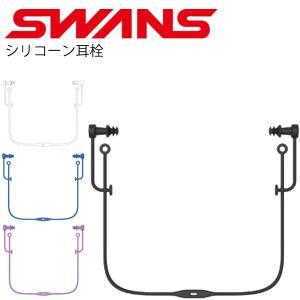 シリコーン 耳栓 コード付き 大人用 スワンズ SWANS イヤープラグ シリコン 水泳用品 競泳 ...