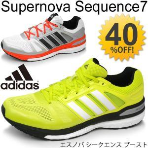ランニングシューズ メンズ/アディダス adidas エスノバ シークエンス ブースト 靴/B39824/B39826|apworld