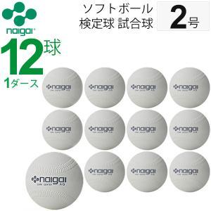 ナイガイ ソフトボール 検定球 試合球 公認球 2号 小学生用 1ダース 12個 内外 NAIGAI/【ギフト不可】