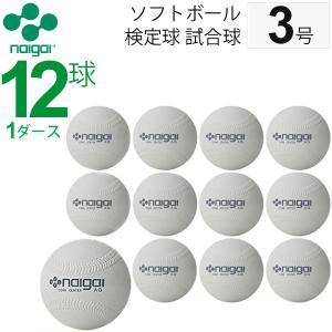 ナイガイ ソフトボール 検定球 試合球 公認球 3号 中学生以上 一般用 1ダース 12個 内外 NAIGAI/【ギフト不可】
