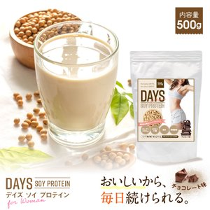 予約販売 プロテイン ソイプロテイン 大豆プロテイン 500g DAYS SOY チョコレート風味 ...
