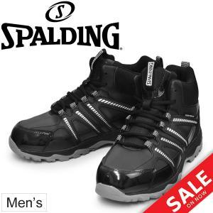 ブーツ メンズ スノトレ スポルディング SPALDING スノートレーニングシューズ/防水 ミッドカット 男性 幅広設計 4E スニーカー 靴/SPW3400 apworld
