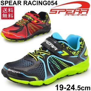 ジュニアシューズ 男の子 子ども SPEAR RACING スピアレーシング054 キッズシューズ 19-24.5cm 子供靴 スピア ボーイズ スニーカー 男児 小学生 運動靴/SR054|apworld