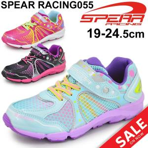 ジュニアシューズ 女の子 子ども SPEAR RACING スピアレーシング055 キッズシューズ 19-24.5cm 子供靴 スピア ガールズ スニーカー 女児 小学生 /SR055|apworld
