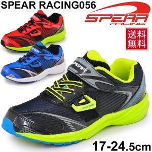 キッズシューズ 男の子 子ども SPEAR RACING スピアレーシング056 ジュニア 17-24.5cm 子供靴 スピア ボーイズ スニーカー 男児/SR056|apworld