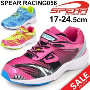 キッズシューズ 女の子 子ども SPEAR RACING スピアレーシング057 ジュニア 17-24.5cm 子供靴 スピア ガールズ スニーカー 女児 小学生 運動靴 通学靴/SR057|apworld