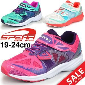 ジュニアシューズ 女の子 子ども/SPEAR RACING スピアレーシング 061/キッズ 子供靴/SR061|apworld