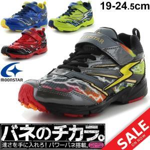 ジュニア シューズ 男の子 子ども バネのチカラ スーパースター イナズマスプリンター moonstar キッズ スニーカー 子供靴 19.0-24.5cm/SS-J796|apworld