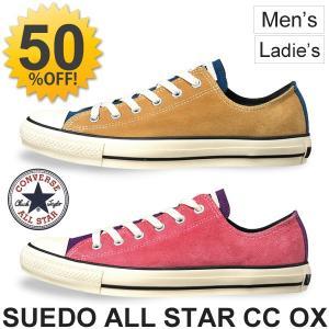 コンバース converse メンズ レディズ スニーカー  オールスター/SUEDE ALL STAR CC OX/スエードマルチカラー ローカット 靴 シューズ/suede|apworld