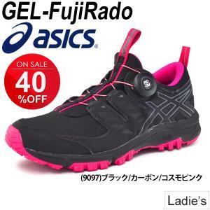 トレイルランニング シューズ レディース アシックス ゲル フジラド BOAシステム asics GEL-FujiRado 女性用 トレラン スポーツシューズ/T7F7N|apworld