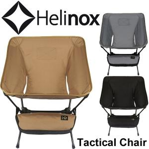 アウトドアチェア Helinox(ヘリノックス) Tactical Chair ヘリノックス タクテ...