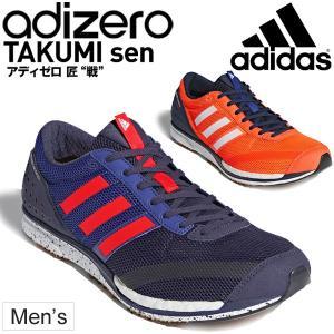 アディダス adidas ランニングシューズ アディゼロ タクミ セン 戦 ブースト2 adizero takumi sen boost 2/メンズ ジョギング 青学/TakumiSen|apworld