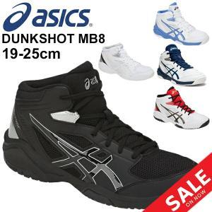 バスケットボール シューズ ジュニア 子ども asics DUNKSHOTMB 8 バッシュ ミッドカット キッズ 子供 19.0-25.0cm /TBF139