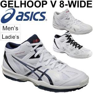 アシックス asics バスケットボールシューズ ゲルフープ V8 ワイド メンズ バッシュ 軽量 紳士・男性 幅広 EEE 3E 足幅 GEL HOOP V8-WIDE RKap/TBF331
