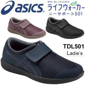 レディースシューズ asics アシックス ライフウォーカーR ニーサポート501(W) 女性用 膝サポート ウォーキング/TDL501【取寄】 apworld