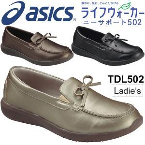 レディースシューズ アシックス asics ライフウォーカーR ニーサポート502(W) 膝サポート 女性用 シニア 3E/TDL502【取寄】 apworld