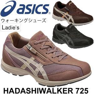 アシックス asics レディース ウォーキングシューズ HADASHIWALKER 725 W 婦人靴 女性用 運動靴 散歩/TDW725【取寄せ】|apworld