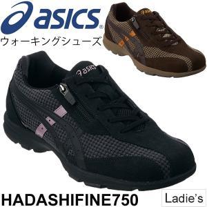 アシックス asics レディース ウォーキングシューズ HADASHIWALKER 750 W 婦人靴 女性用 運動靴 散歩/TDW750【取寄せ】|apworld