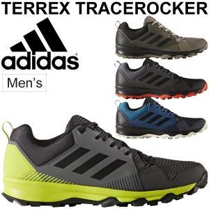トレイル ランニングシューズ メンズ アディダス adidas TERREX(テレックス) トレースロッカー 男性用 S80899 S80900 S80901 S90902 運動靴/TERREX-TRACEROCKER|apworld