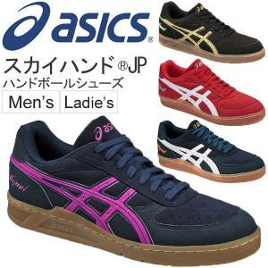 アシックス asics 男女兼用 ハンドボール シューズ スカイハンド JP  ユニセックス メンズ レディース 男性 女性 ローカット インドア 靴 スリム/THH536