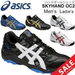 アシックス asics ハンドボールシューズ  アウトコート用 メンズ レディース スニーカー 靴 /スカイハンド OC 2 靴 【取寄せ】/THH539【取寄せ】|apworld