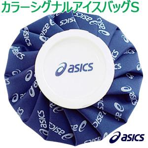 《15%OFF!!》テーピング・アシックス【asics】アスレチックテープ*カラーシグナルアイスバッグS*TJ2200【取寄せ】|apworld