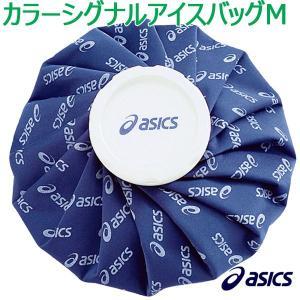 《10%OFF!!》テーピング・アシックス【asics】アスレチックテープ*カラーシグナルアイスバッグM*TJ2201【取寄せ】|apworld