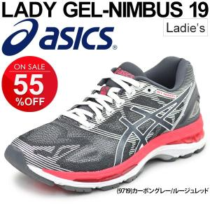 ランニングシューズ レディース アシックス asics GEL-NIMBUS 19 レディゲルニンバス19 エリートランナー ファンランナー マラソン サブ4-5 女性 靴/TJG513-|apworld