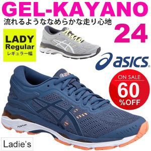 ランニングシューズ レディース アシックス asics レディゲルカヤノ24 GEL-KAYANO 女性 初心者 マラソン ジョギング フルマラソン サブ5/TJG758 apworld