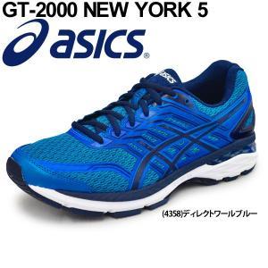 ランニングシューズ メンズ アシックス asics GT-2000 NEWYORK5 ジョギング マラソン サブ4-5 陸上 練習 トレーニング 男性用 レギュラー幅 運動靴/TJG946- apworld
