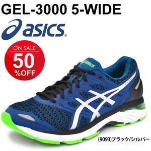 アシックス メンズ ランニングシューズ asics GT-3000 5-wide マラソン ウルトラマラソン 長距離ラン 男性 靴 ワイドモデル 陸上 トレーニング/TJG953