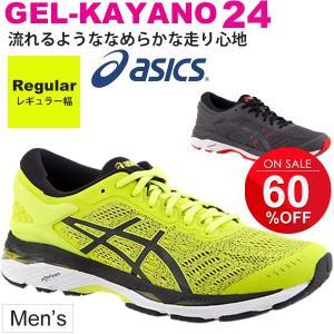 ランニングシューズ メンズ アシックス asics ゲルカヤノ24 GEL-KAYANO レギュラー幅 男性 初心者 マラソン ジョギング フルマラソン/TJG957 apworld